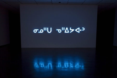 Joi T. Arcand. ᓂᓄᐦᑌ ᓀᐦᐃᔭᐘᐣ (ninohtē-nēhiyawān), 2017. Neon. Collection of the Winnipeg Art Gallery, 2018-11.